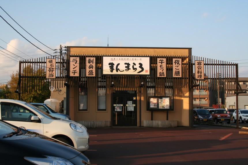 ファサード工事 地魚と五穀料理の美味い店 まんまらろ
