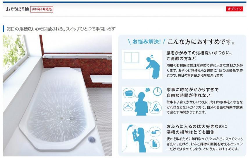 おそうじ浴槽